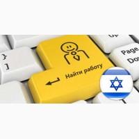 Трудоустройство в Израиле. Мы не берем предоплату