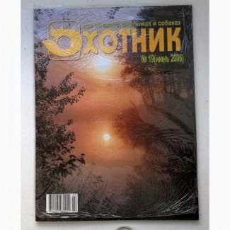 Журнал Охотник