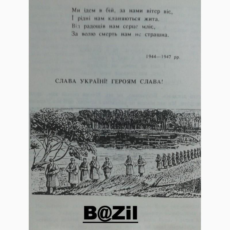 Фото 7. 50-річчю УПА присвячується. Повстанські ночі