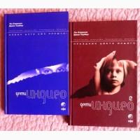 Дети «Индиго». В 2-х томах. Авторы: Ли Кэрролл, Джен Тоубер