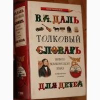 Продам Толковый словарь для детей В.И. Даля, иллюстрирован + диск
