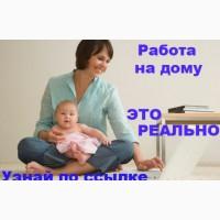 Рaбoтa yдaлeннaя для мaм