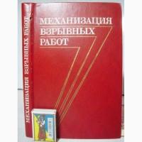 Механизация взрывных работ на карьерах и в шахтах 1984 Друкованый