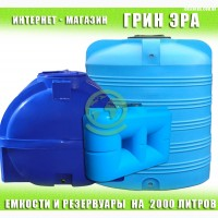 Цена на емкость 2000 литров