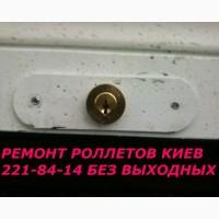 Установка замков в ролеты, срочная замена замков в ролетах, ремонт ролет Киев, ремонт