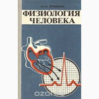 Книга «Физиология человека» Н. А. Фомин