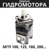 Ремонт гидромотора МГП 100, 125, 160, 200, 250, 80 | ОмскГидроПривод (Россия)