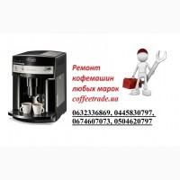 Ремонтировать кофемашину в Киеве