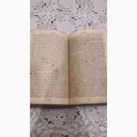 Библия  Антиквариат  1959 г