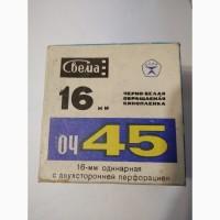 Кинопленка Свема 16 мм черно-белая обращаемая ОЧ 45