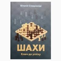 Продається книга Шахи. Ключ до успіху
