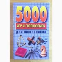 Н. К. Винокурова. «5 000 игр и головоломок для школьников»