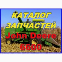 Каталог запчастей Джон Дир 6600 - John Deere 6600 на русском языке
