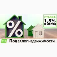 Кредит под залог дома под 18% годовых с любой кредитной историей