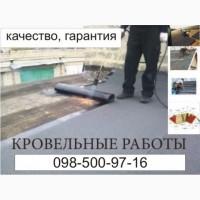 Кровельные работы, гидроизоляция Харков