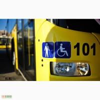 Переоборудование автобусов любых моделей для перевозки людей с ограниченной мобильностью!