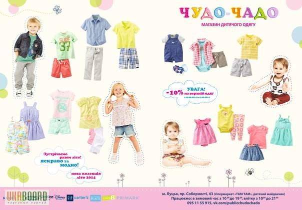 Дитячий одяг з США Дитячий одяг з США 71cb1d58736d4