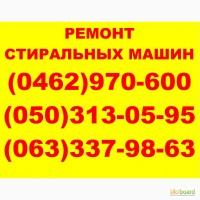 Ремонт стиральных машин Чернигов и Черниговская область.