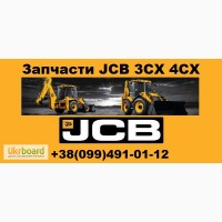 Запчасти JCB 3CX
