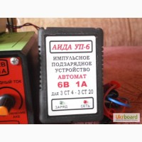 Зарядное АИДА УП-6 - автоматическое десульфататирующее для 6В АКБ 4-20А час
