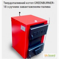 Твердотопливный котел GREENBURNER 18 (дрова, уголь, другое топливо). Сезонные скидки