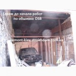 Обшивка гаража осб. Киев