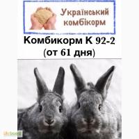 Комбикорм для кролей со склада по выгодной цене