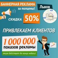Баннерная реклама во Львове, 1 миллион просмотров со скидкой 50%