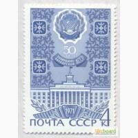 Почтовые марки СССР 1971. 50 летие автономных советских социалистических республик