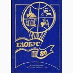 Глобус.1986. Географический научно-художественный сборник