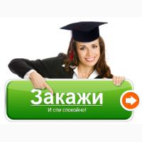 КУРСОВЫЕ, ДИПЛОМНЫЕ, И ДР. Быстро, качествено, дешево! По Украине