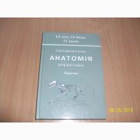 М.Ф. Ковтун - порiвняльна анатомiя хребетних