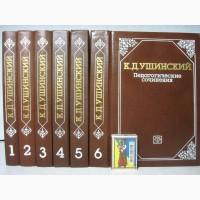 Ушинский Педагогические сочинения в 6 томах 1988 Академия Педагогических Наук СССР