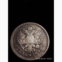 Продам 1 рубль 1913 года