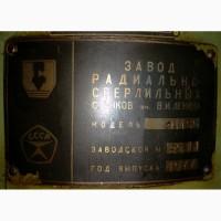 2М55 Станок радиально-сверлильный (несколько единиц на выбор!)