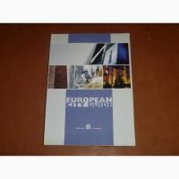 Еuropean city guide edition 8 volume 2 Справочник предприятий