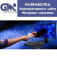 Разработка Корпоративного сайта / Интернет-магазина + реклама в подарок