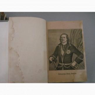 Продам Антикварное издание Жизнь Петра Великого Лебедев Л. 1890г