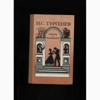 Тургенев И.С. Сцены и комедии