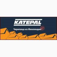 Продам битумную черепицу Катепал (KATEPAL)