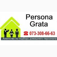 Агентство Persona Grata в Харькове. Надёжный домашний персонал для вас