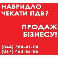 Продажа ТОВ у Києві. Купити в Києві ТОВ з ПДВ. Продаж ТОВ з ПДВ та ліцензіями