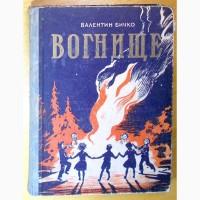 Избранное. Бичко Валентин Васильевич. «Вогнище». Київ. 1959 год