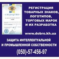Регистрация торговых марок(товарных знаков, логотипов)