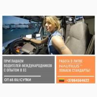 Работа для дальнобойщиков в Литве