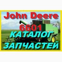 Каталог запчастей Джон Дир 6601 - John Deere 6601 на русском языке в книжном виде