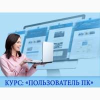 Курсы компьютерные в Харькове