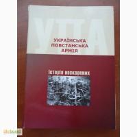 Українська повстанська армія:історія нескорених