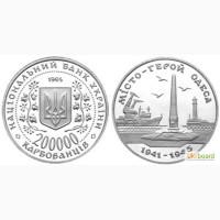 Монета 200000 карбованцев 1995 Украина - Город герой Одесса