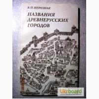 Нерознак Названия древнерусских городов 1983 На основе исторических летописей, грамот, пис